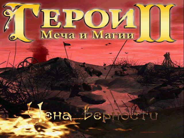 анонс Heroes of Might and Magic II