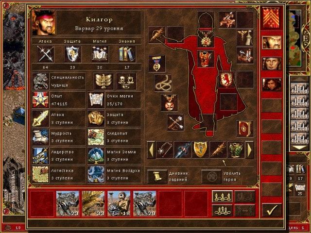 Килгор с артефактами и армией