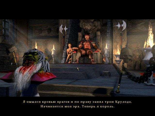 Килгор на троне Крулода