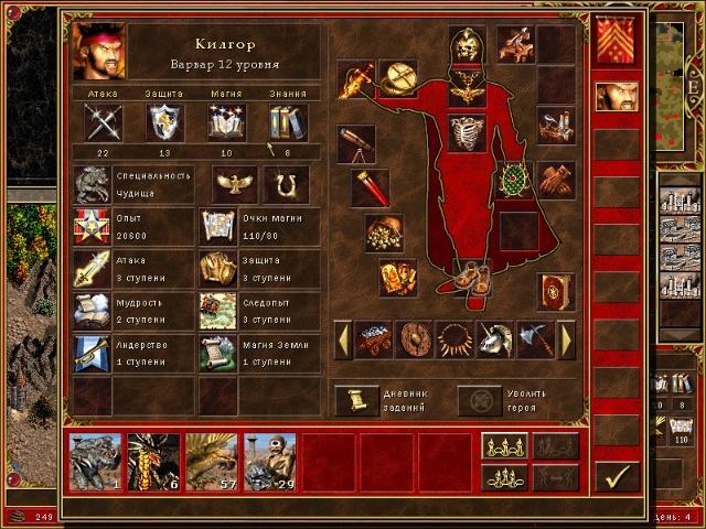Килгор 12 уровня