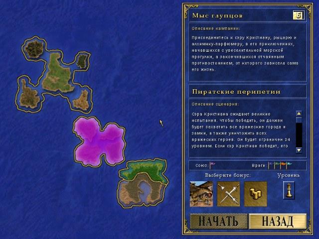 Пиратские перипетии