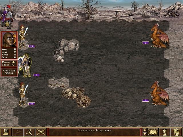 Бой с ржавыми драконами