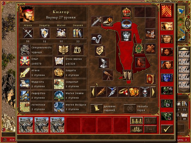 Килгор 27 уровня