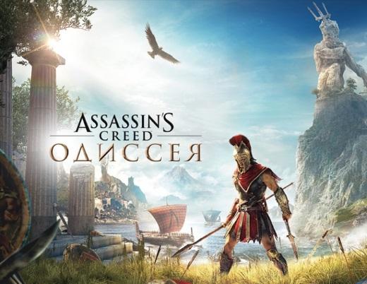 заказать Assassin's Creed Odyssey