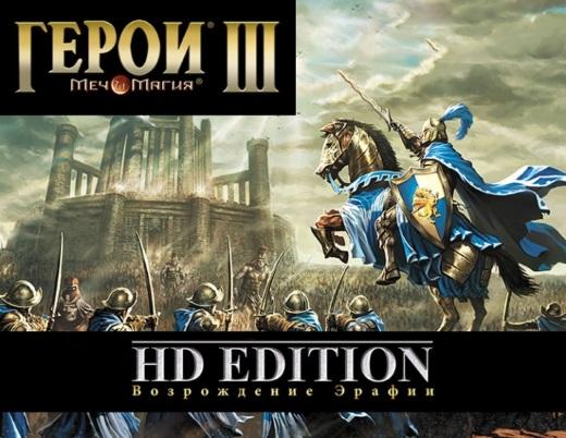 заказать Возрождение Эрафии HD-версии