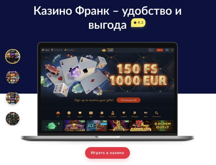 спины в online-казино frank